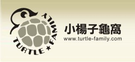 小楊子的龜窩爬蟲寵物論壇